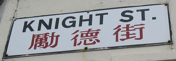 Knight Street Chinatown Liverpool